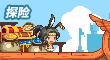 探险 icon.png