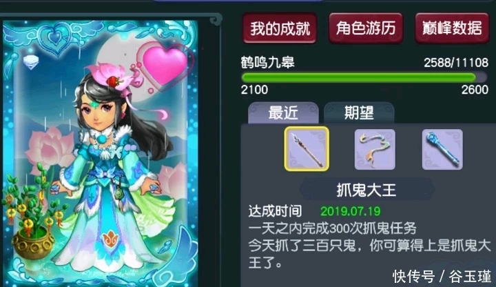 梦幻西游:玩家奋战16小时抓鬼300只,奖励感人,网友:明天请继续!