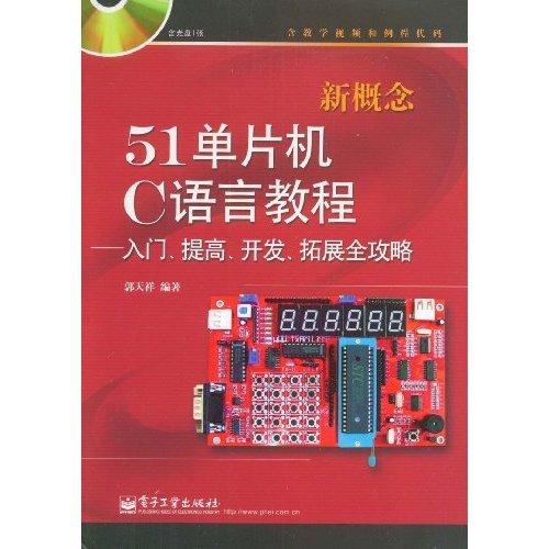 c语言入门教程 c语言编程入门教程 c语言入门经典教程