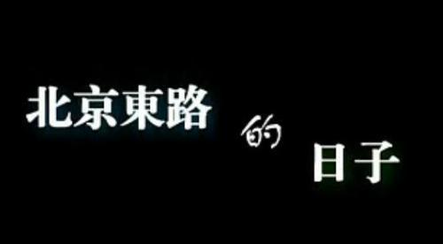 北京东路240号 北京东路的日子简谱 北京东路的日子谱子