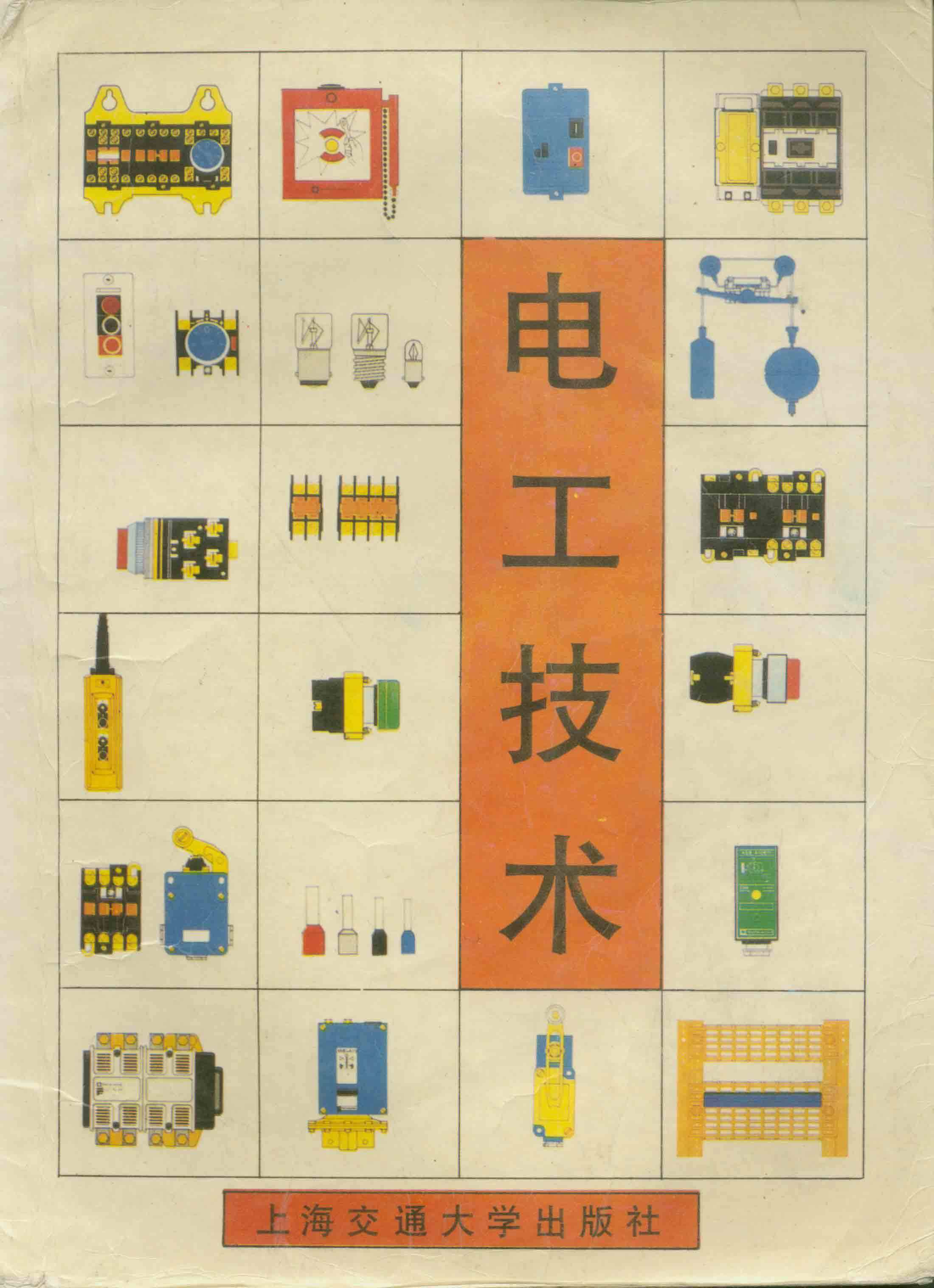 电工技术-2010年王兆义著书籍