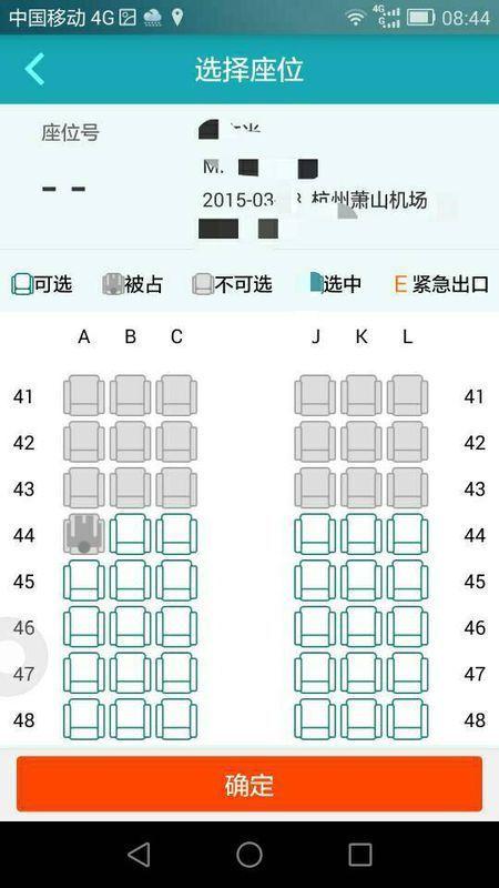 厦航波音737-800中型客机,座位号为41到67排,51和52排