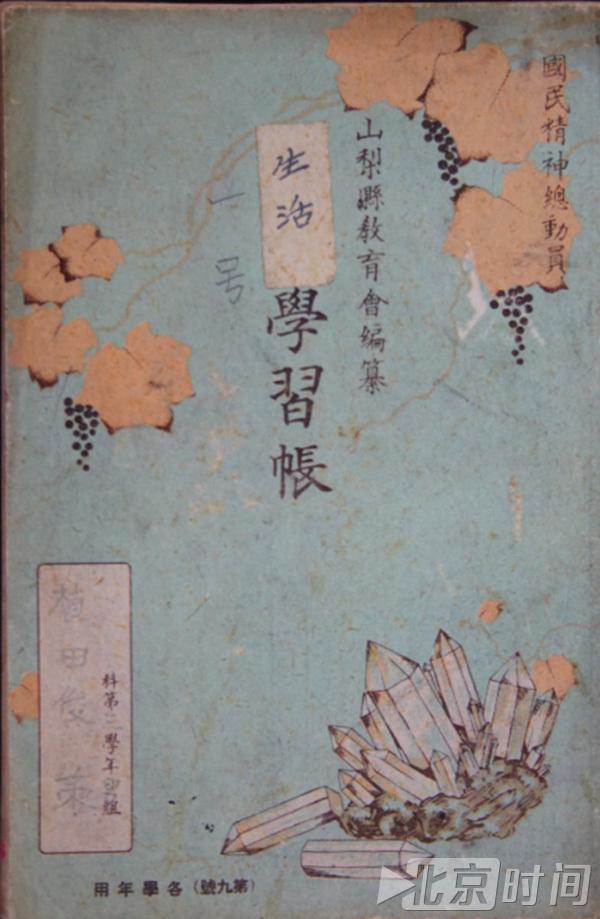 76年前日本小学生作文 揭露日本军国主义洗脑教育 - 天地人 - 天地人和