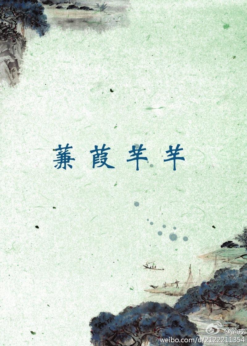 蒹葭芊芊-360小说