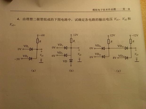 模拟电路技术基础半导体二极管