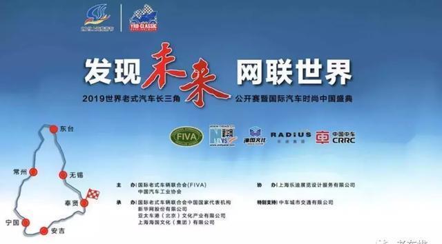 长三角将举办2019世界老式汽车公开赛
