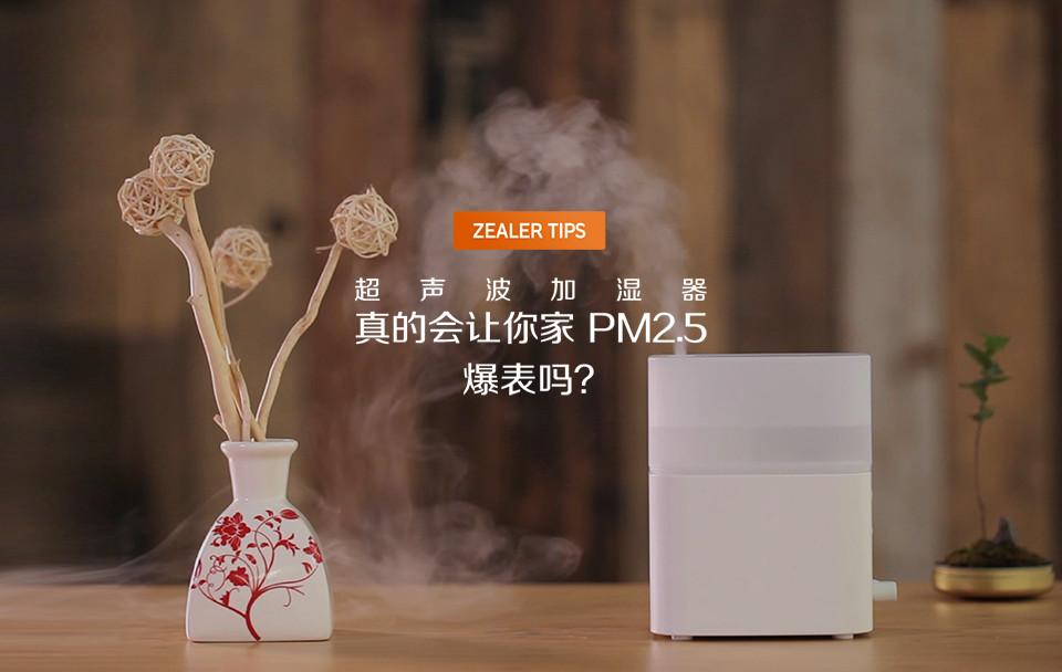 超声波加湿器真的会让你家 PM2.5 爆表吗?