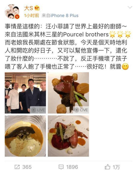 大S终于减肥成功,汪小菲专程请最牛厨师来犒劳妻子