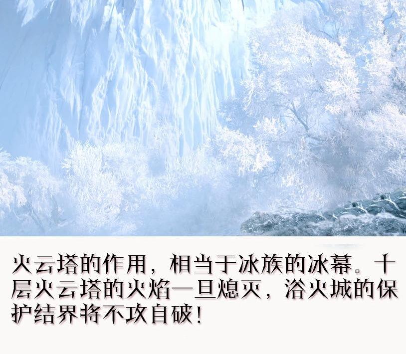 《幻城》电视剧火云塔揭秘