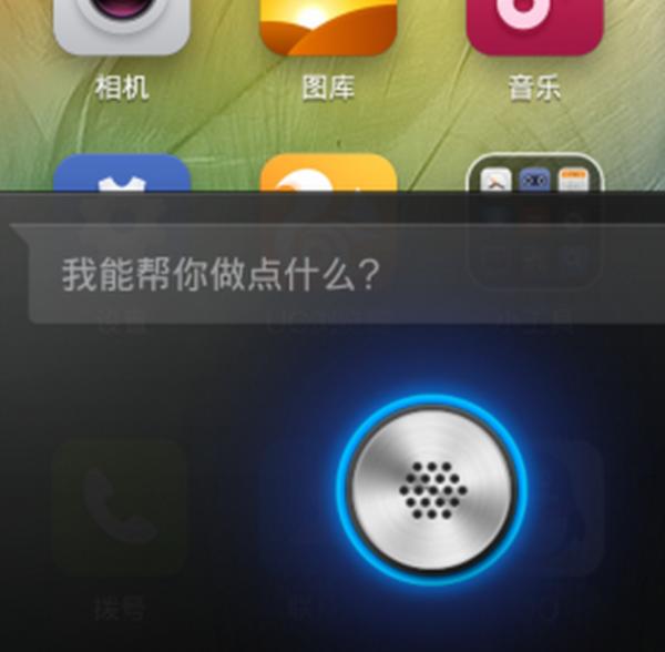 助手语音上的语音小米的手机卸载设置了保存gif到iphone图片