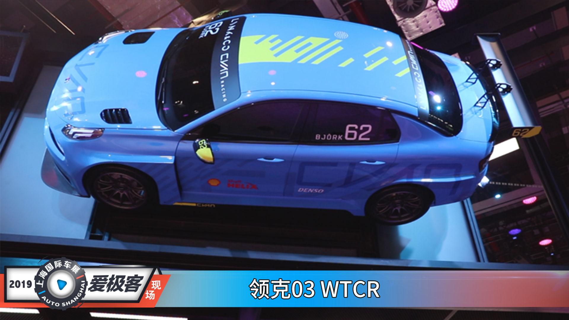 2019上海车展 征战赛场的中国品牌 领克03WTCR