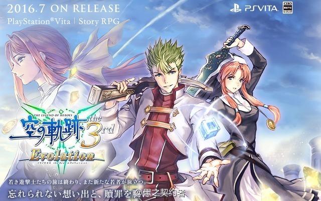 《英雄传说:空之轨迹 the 3rd Evolution》公布发售日期