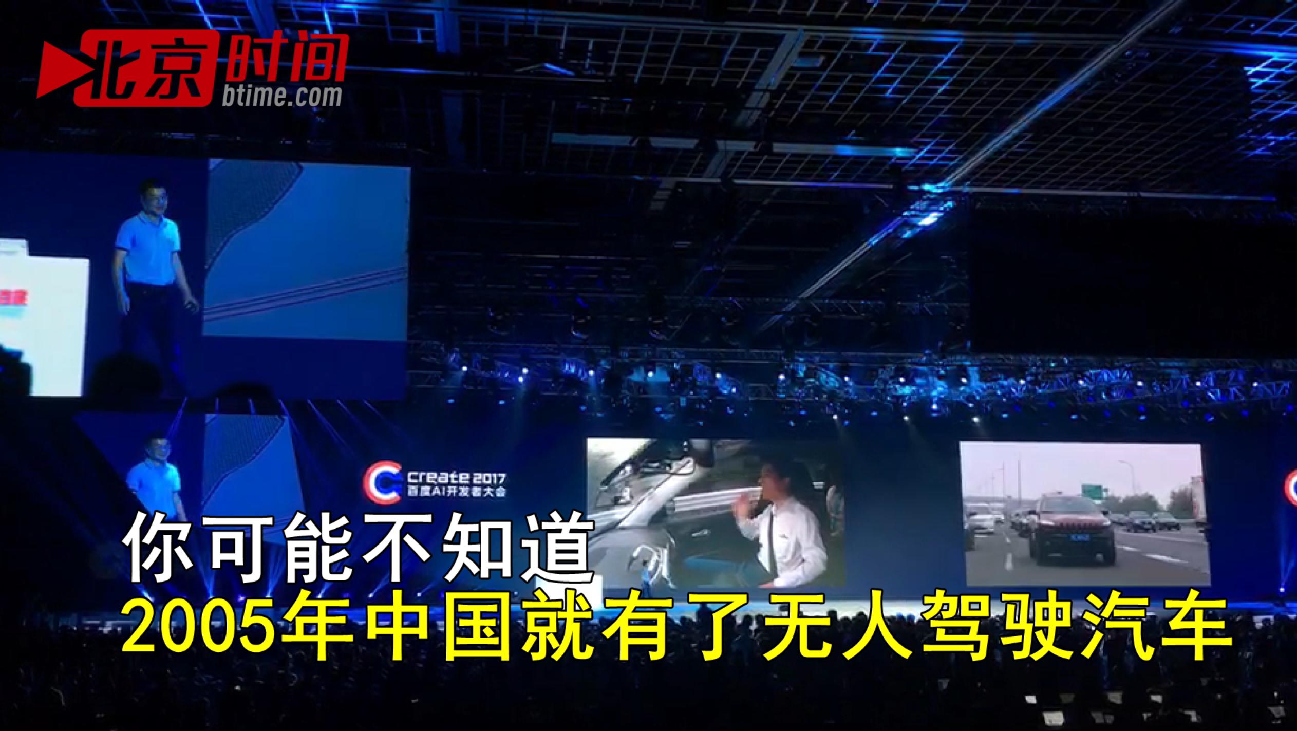 你可能不知道 2005年中国就有了无人驾驶汽车