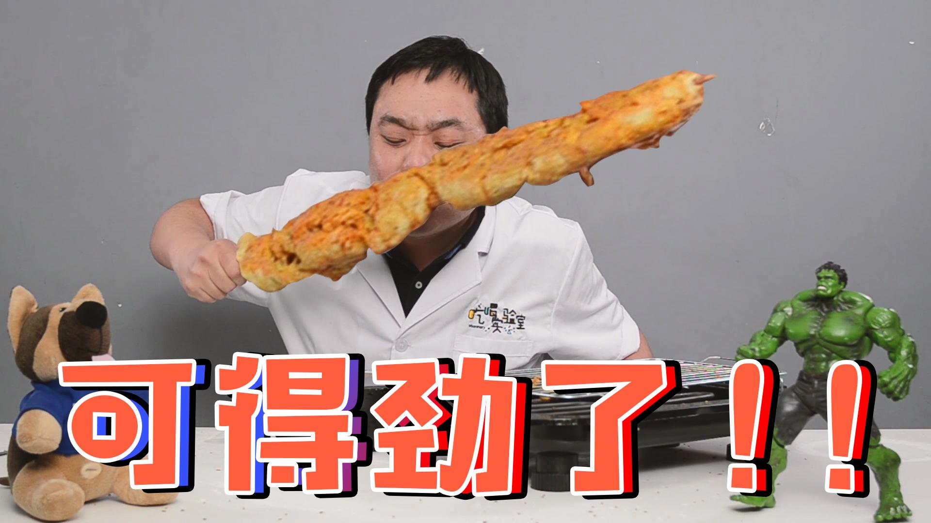 试着制作了一根超大号的烤面筋, 香香辣辣的感觉可得劲了! ?