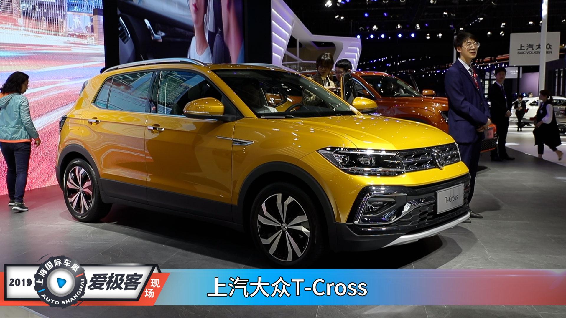 2019上海车展 SUV小硬汉 大众T-Cross