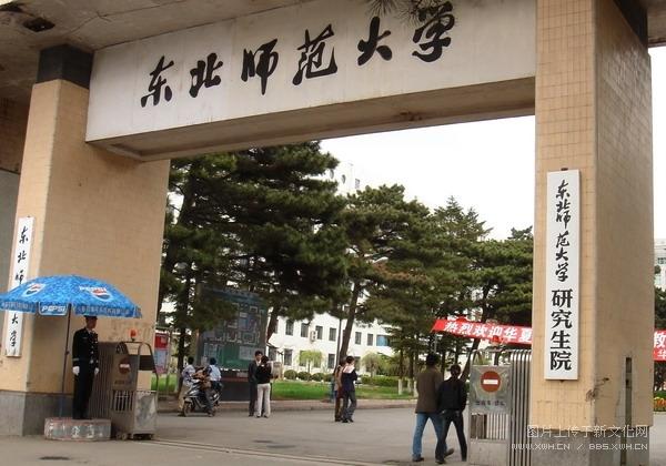 东北师范大学图片