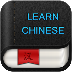 Learn Chinese HE