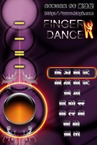 手指跳舞机 fingerdance截图1