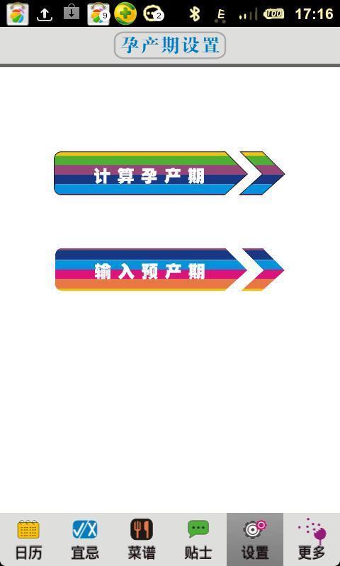 汉竹孕产提醒日历(PAD版本)截图5