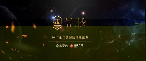 """专注创新精品化  《统治与文明》斩获金口奖""""最受期待游戏奖"""