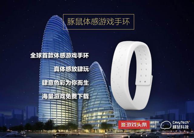 携手游戏头条 豚鼠科技中国行对话游戏开发者