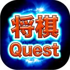将棋 Quest