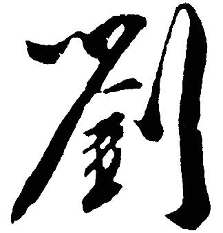 刘字的行书写法