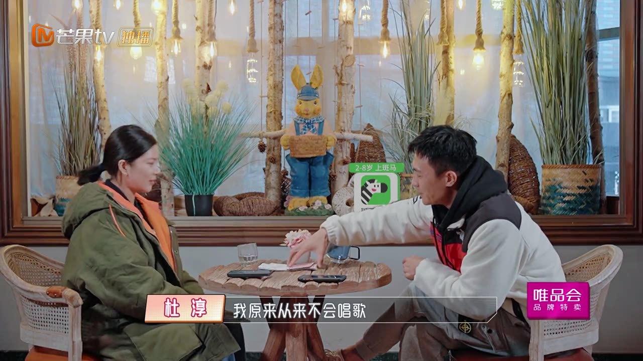 杜淳大冒险给王灿唱《情人》