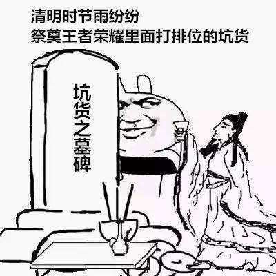大全荣耀:清明节之有趣表情,以后打王者荣耀a大全的小图片表情王者图片