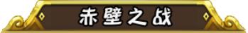 4赤壁之战.png