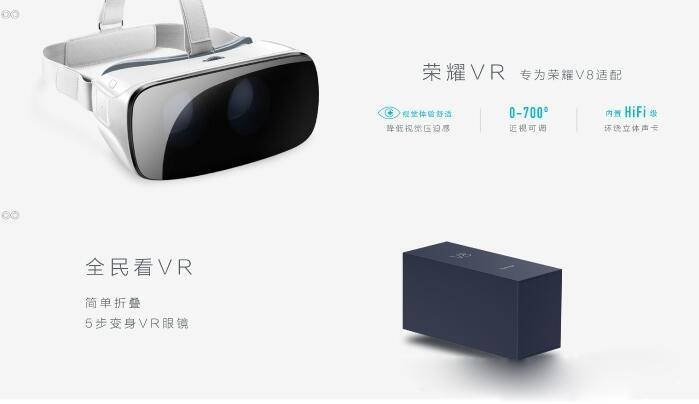 华为荣耀VR发布