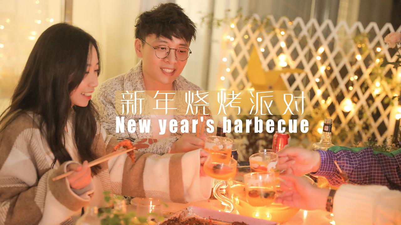 大口吃肉尽情喝酒,才是迎接新年的最好方式~