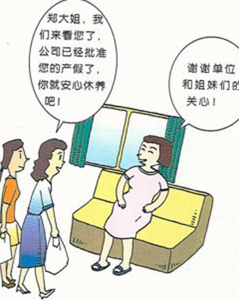 福建省企业女职工劳动保护条例