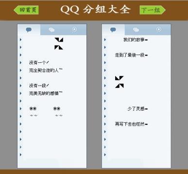 ... 分组 符号 怎么 用 qq 个性 符号 分组 qq 分组 带 符号