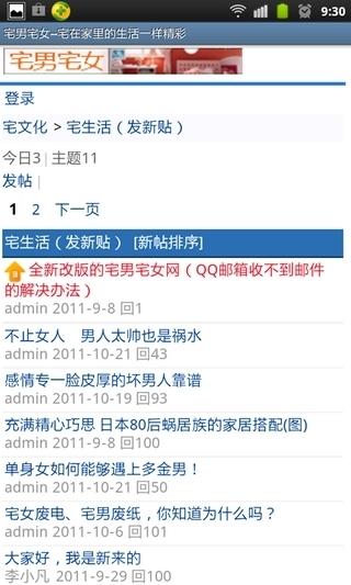 宅男宅女最新版下载|v5.4.81安卓破解版