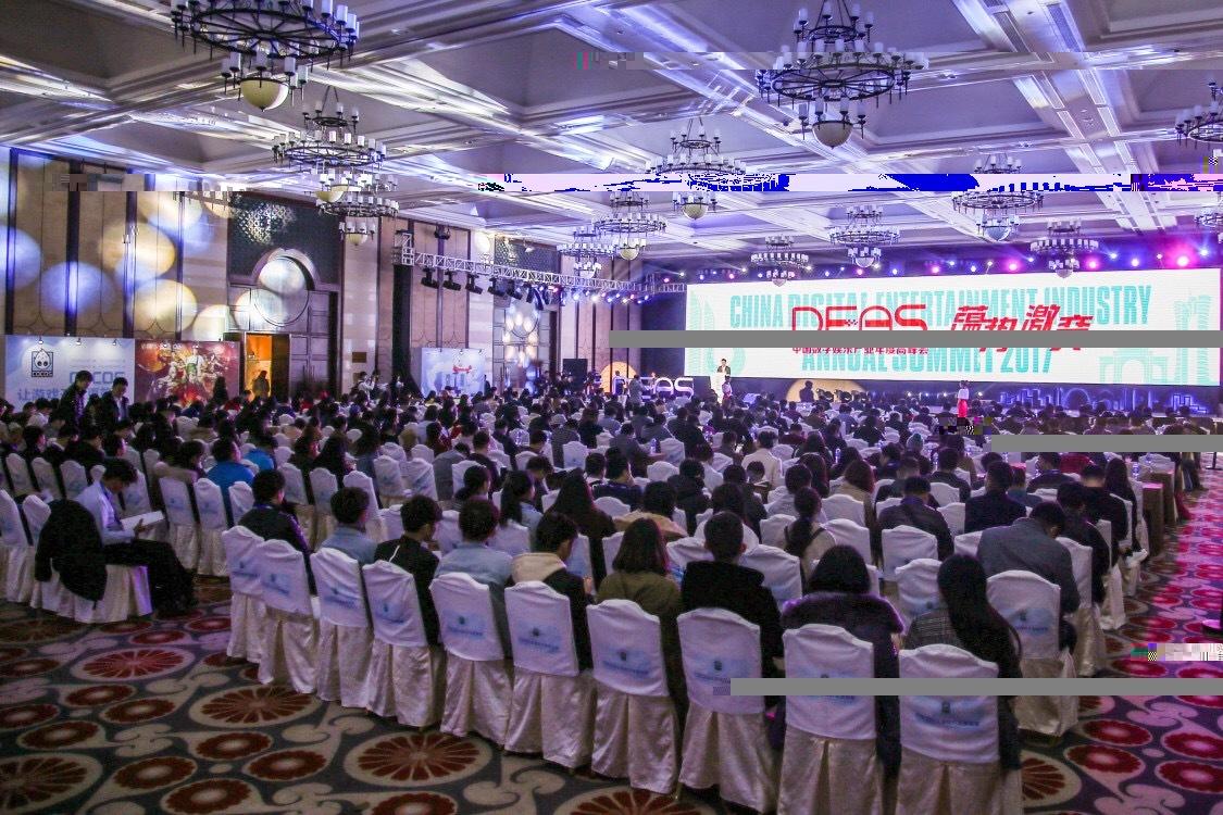群星照耀鹭岛!2017中国数字娱乐产业年度高峰会(DEAS)于厦门