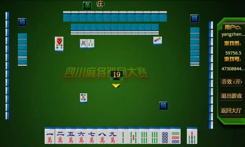 【四川麻将】360手机游戏-最专业的手机游戏下载平台