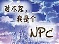 对不起,我是个NPC 中文版