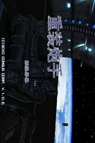 银河战舰之铁甲战士截图4