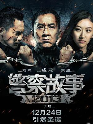 《警察故事2013》海报