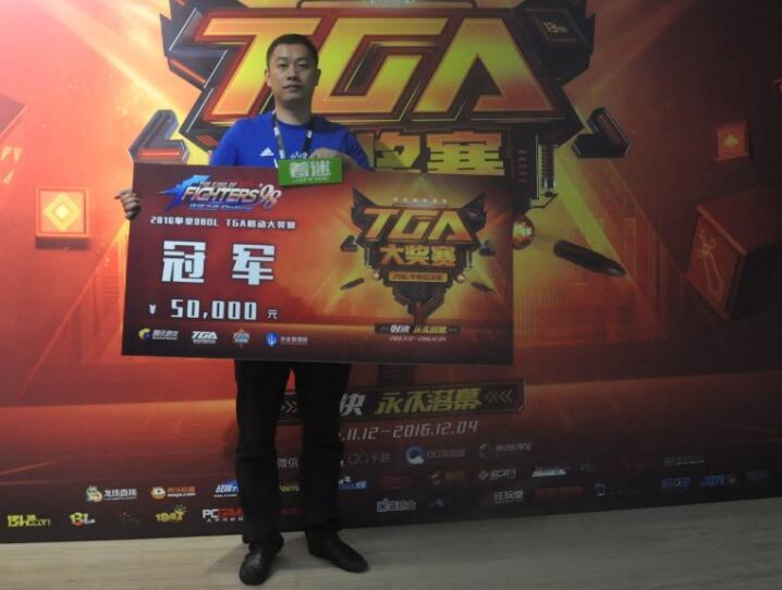 《拳皇98OL》TGA大奖赛冠军明教@船老大采访