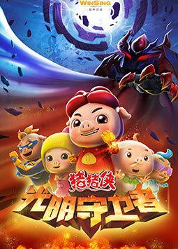 猪猪侠11 光明守卫者(上部)