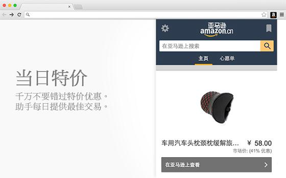 亚马逊助手-找插件网