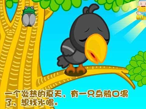 乌鸦喝水-亲宝故事