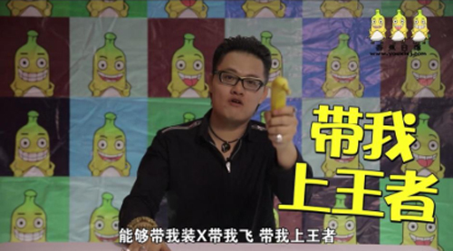 《香蕉日爆》登陆MeWoo平台