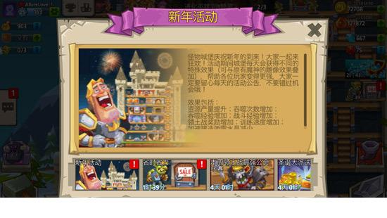 怪物城堡新年活动有哪些