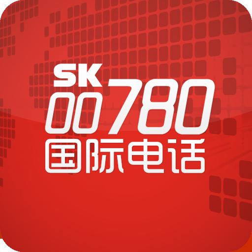 SK00780国际电话