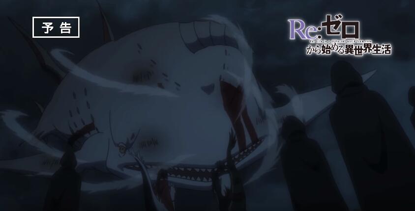 《Re:0》第21话抢先画面