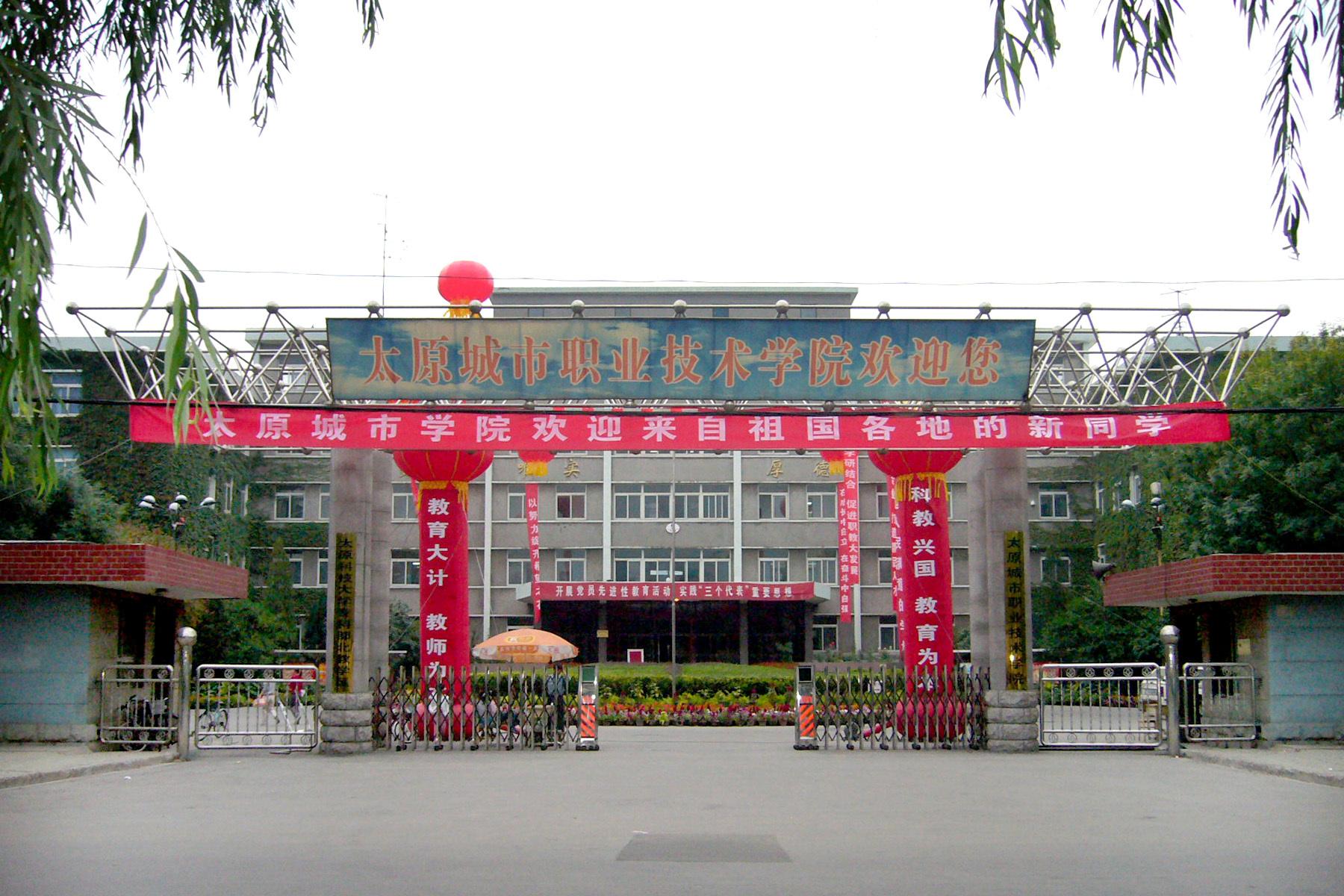 太原 城市 职业 技术 学院 是 山西; 太原城市职业技术学院校园风光—