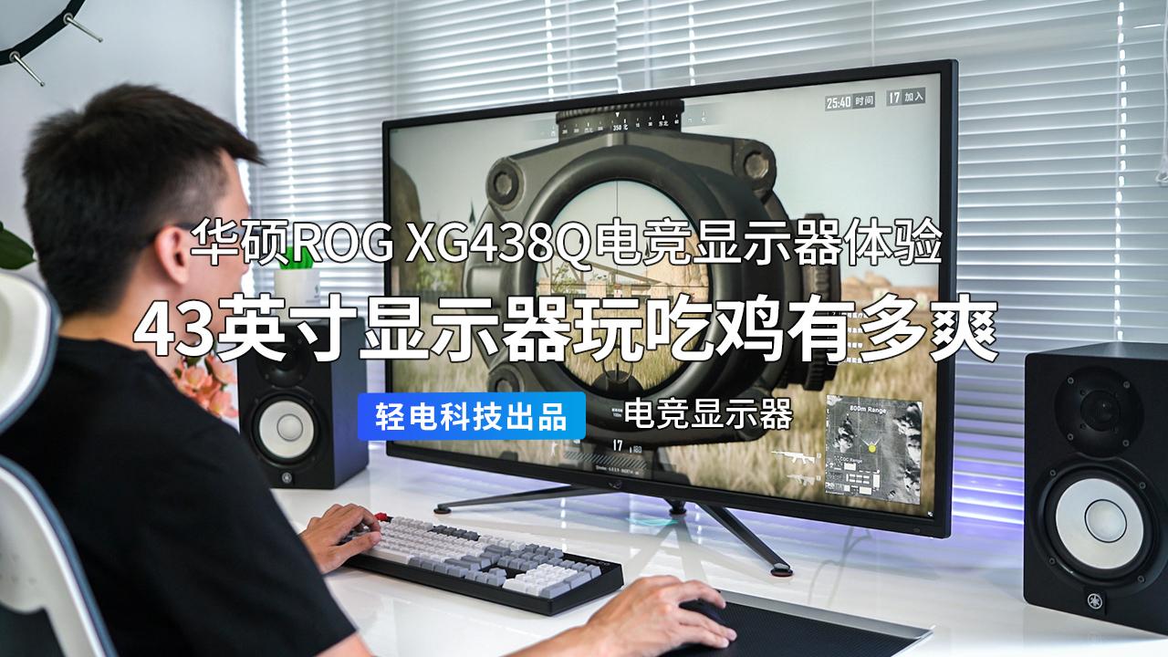 华硕 ROG XG438Q 电竞显示器体验